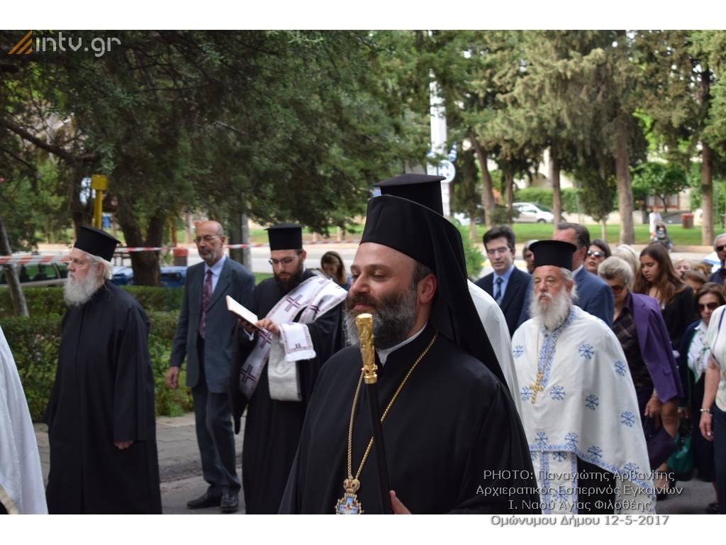 Αρχιερατικός Εσπερινός Εγκαινίων στον Ι. Ναό Αγίας Φιλοθέης ομώνυμου Δήμου - Φωτογραφίες